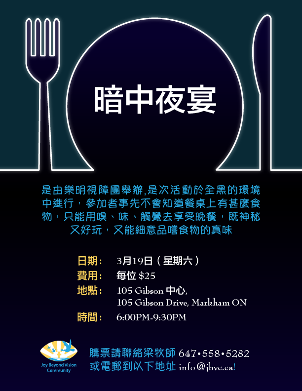 Dinner in the Dark (Chinese)