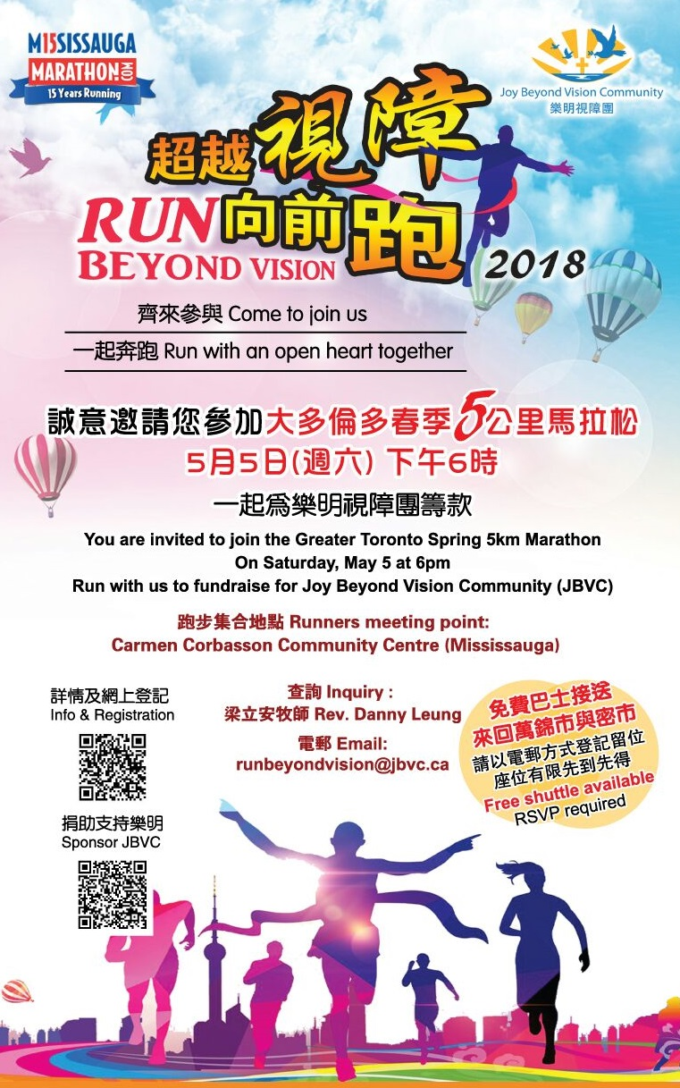 Run Beyond Vision Poster